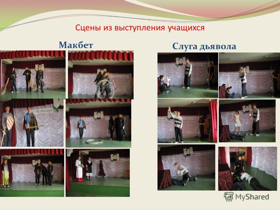 Макбет Сцены из выступления учащихся Слуга дьявола