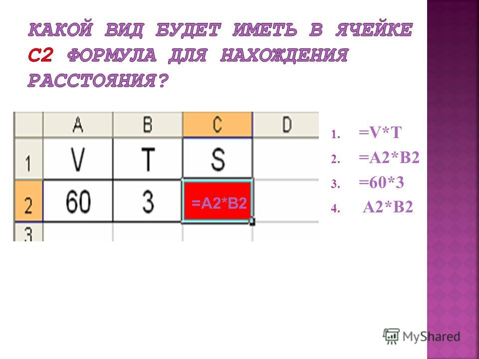 1. =V*T 2. =A2*B2 3. =60*3 4. A2*B2 =A2*B2