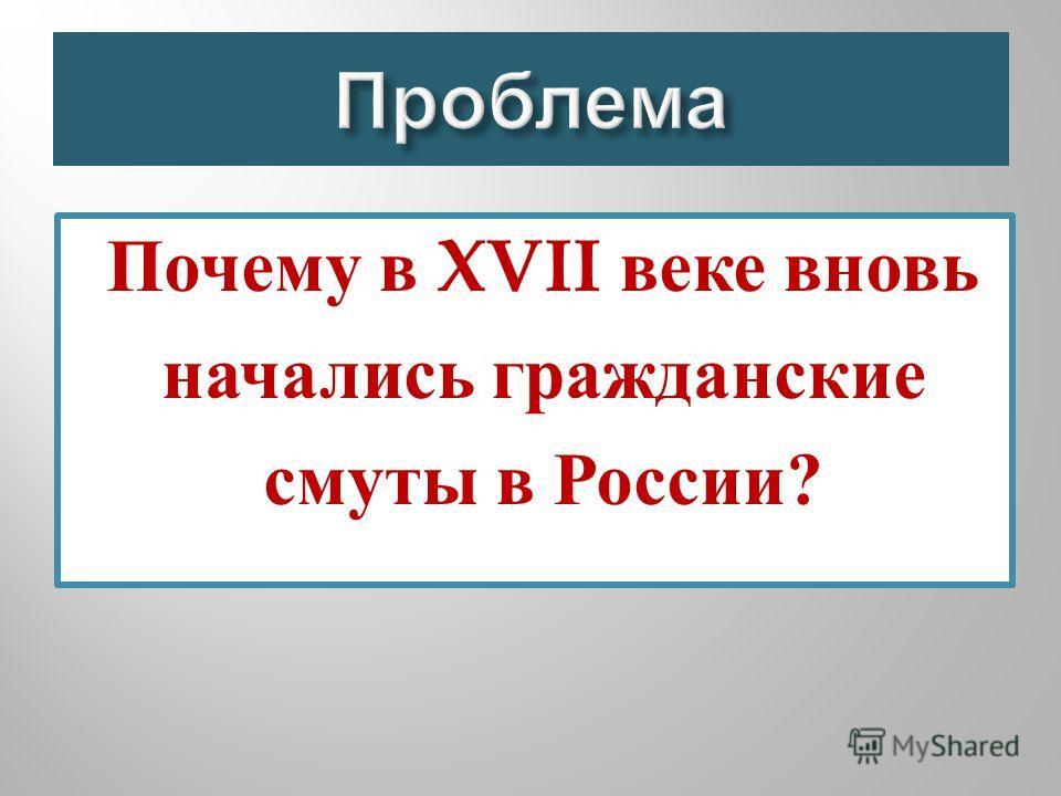 Почему в XVII веке вновь начались гражданские смуты в России ?