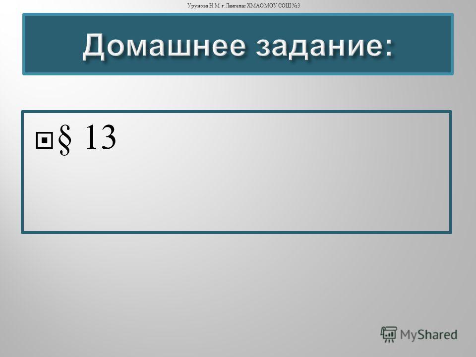 § 13 Урунова Н. М. г. Лангепас ХМАО МОУ СОШ 3