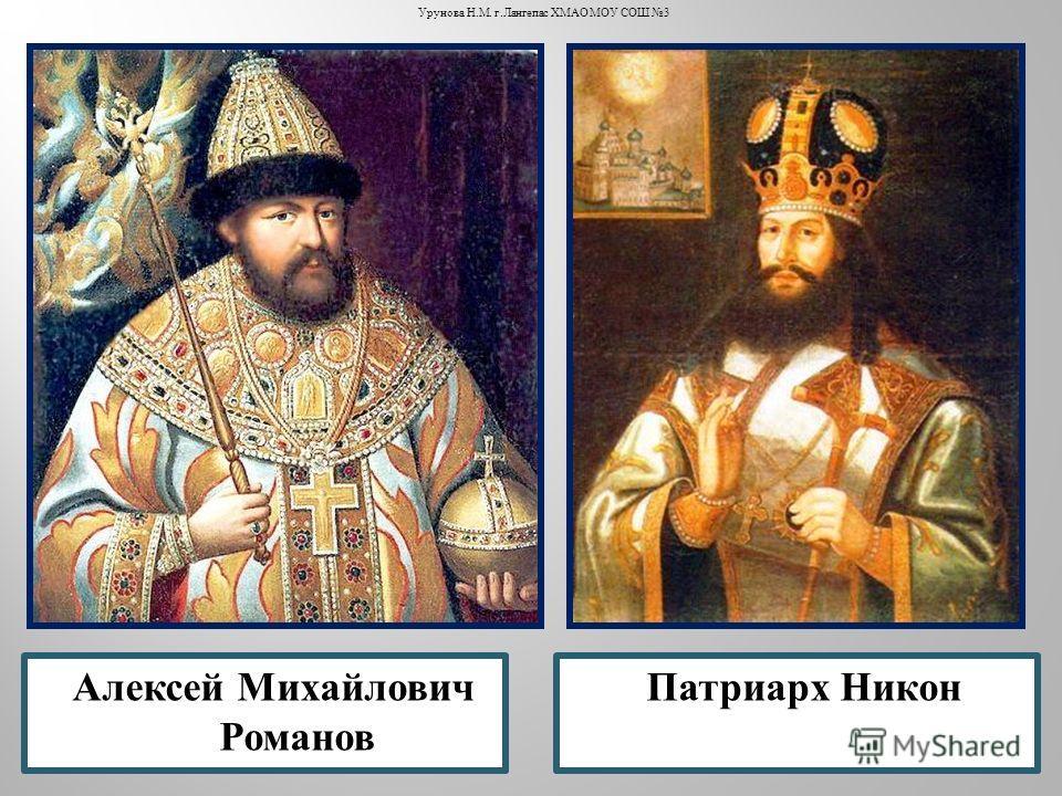 Алексей Михайлович Романов Патриарх Никон Урунова Н. М. г. Лангепас ХМАО МОУ СОШ 3