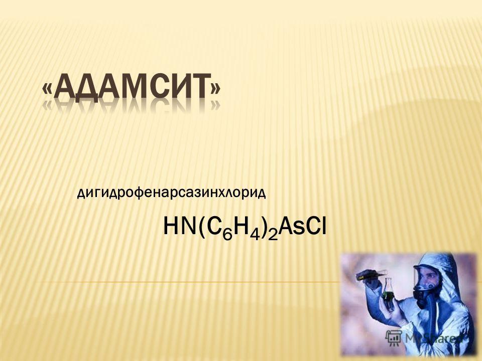 дигидрофенарсазинхлорид HN(C 6 H 4 ) 2 AsCl