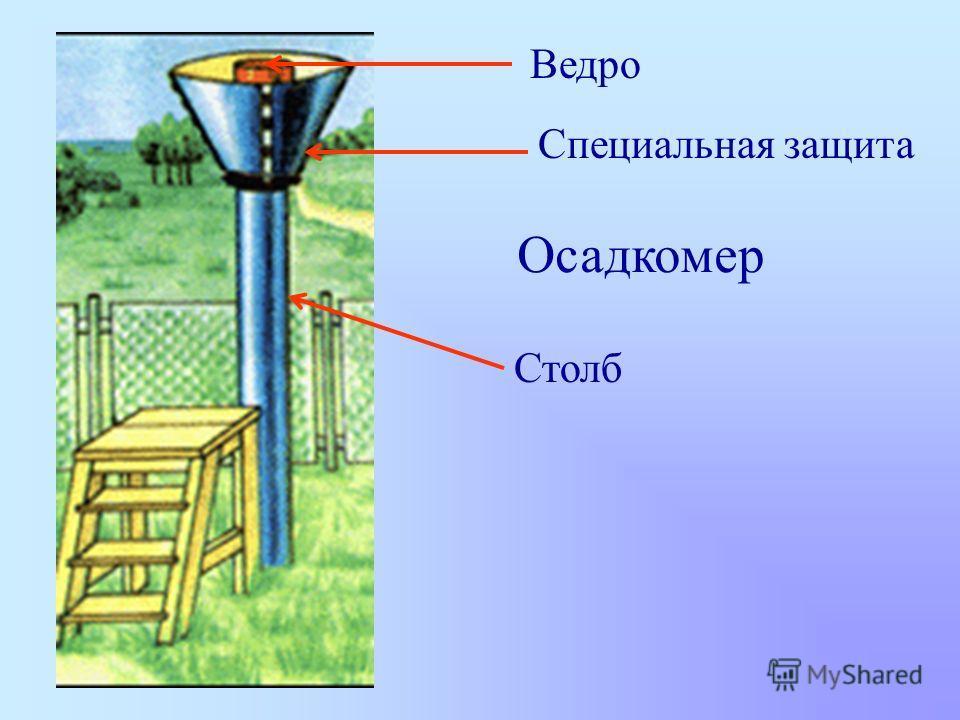 Осадкомер Ведро Столб Специальная защита