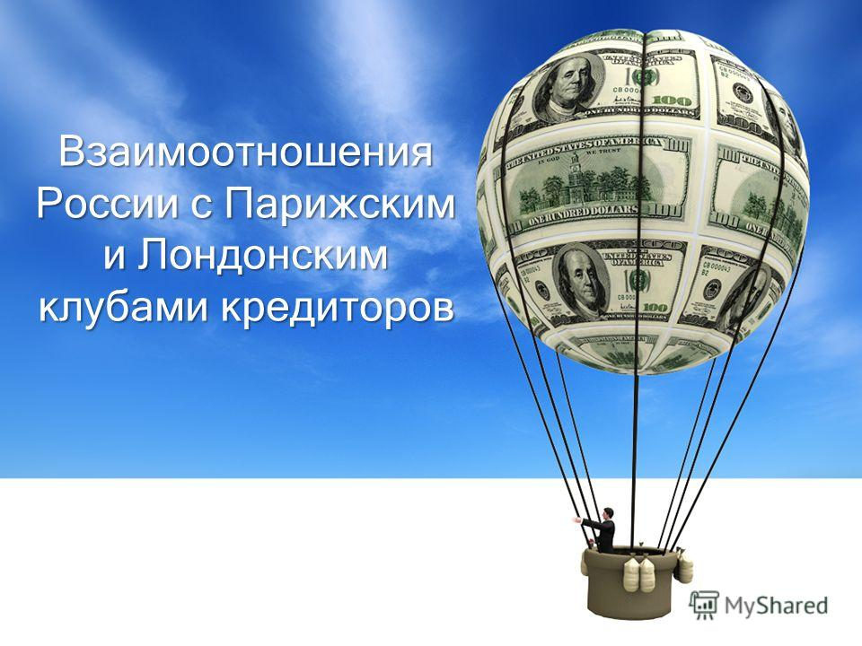 Взаимоотношения России с Парижским и Лондонским клубами кредиторов