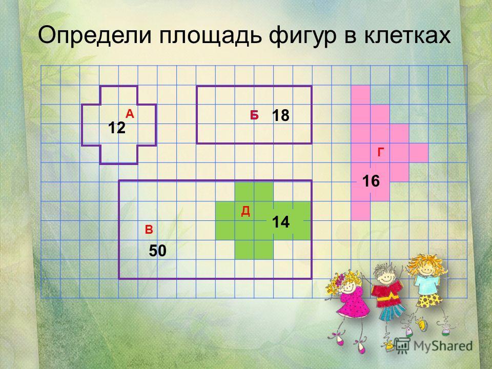 А Г Д В Определи площадь фигур в клетках 12 50 14 16 18