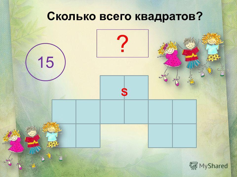Сколько всего квадратов? S ? 15