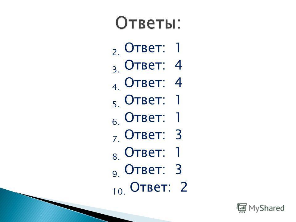 2. Ответ: 1 3. Ответ: 4 4. Ответ: 4 5. Ответ: 1 6. Ответ: 1 7. Ответ: 3 8. Ответ: 1 9. Ответ: 3 10. Ответ: 2