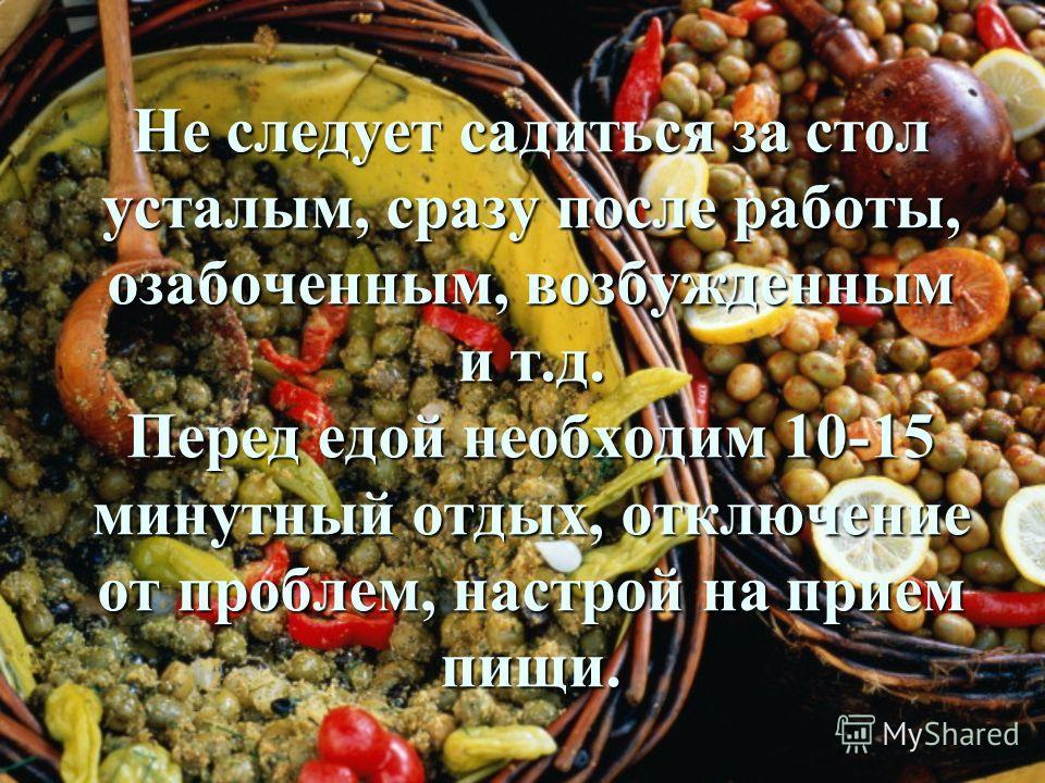 Во время еды нецелесообразно смотреть телевизор и даже оставлять включенным радио. Все это отвлекает от еды, от ее пережевывания и наслаждения.