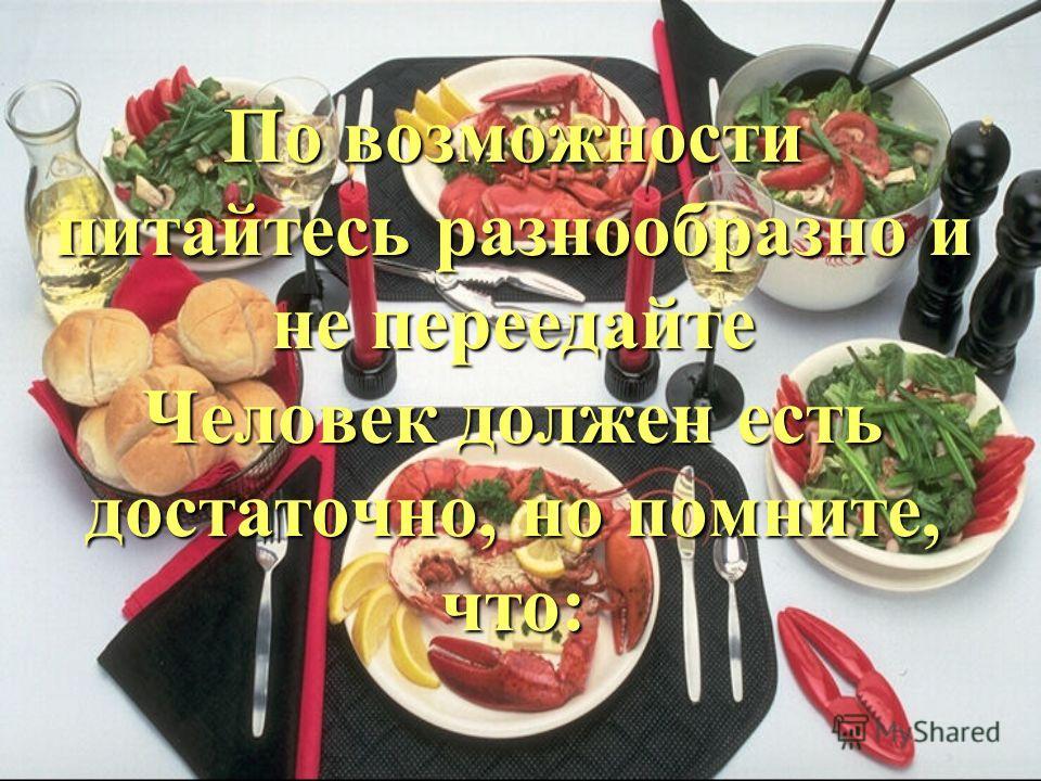 Не следует садиться за стол усталым, сразу после работы, озабоченным, возбужденным и т.д. Перед едой необходим 10-15 минутный отдых, отключение от проблем, настрой на прием пищи.
