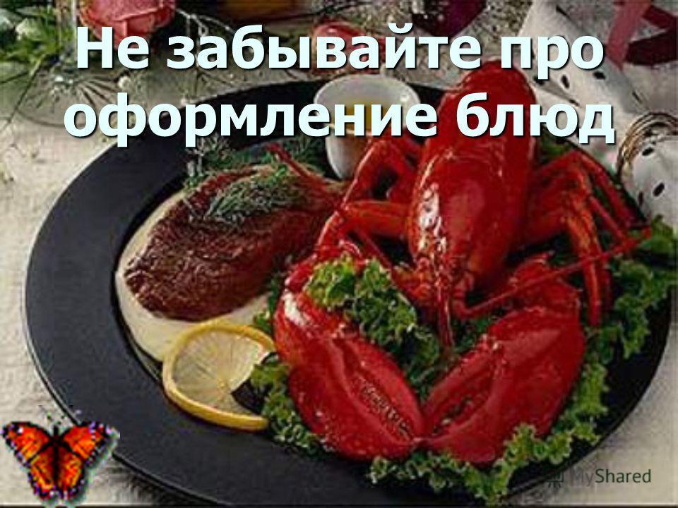 Относитесь к пище с «уважением», наслаждайтесь пищей, получайте удовольствие от каждого съеденного вами кусочка!