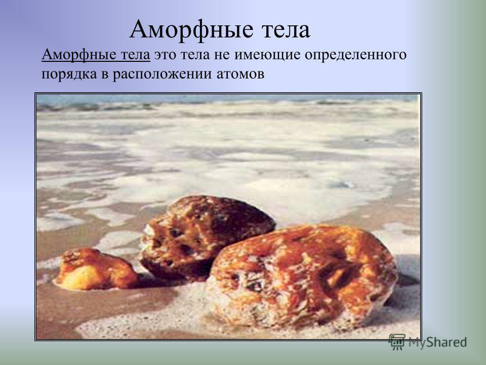 Аморфные тела Аморфные тела это тела не имеющие определенного порядка в расположении атомов