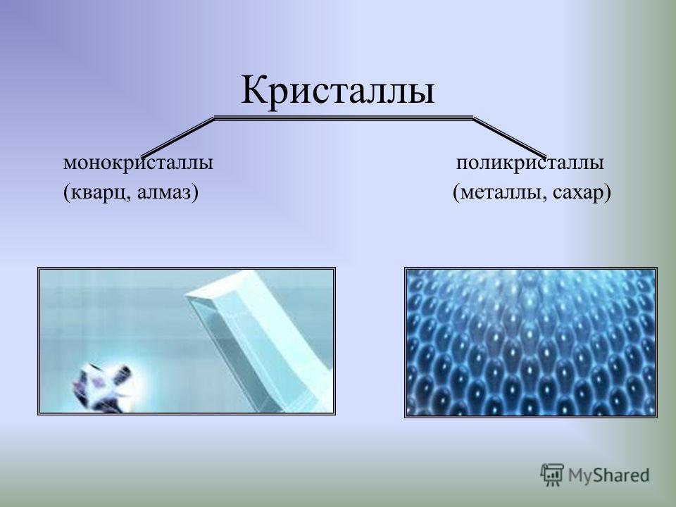 Кристаллы монокристаллы поликристаллы (кварц, алмаз) (металлы, сахар)