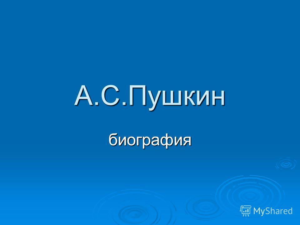 А.С.Пушкин биография