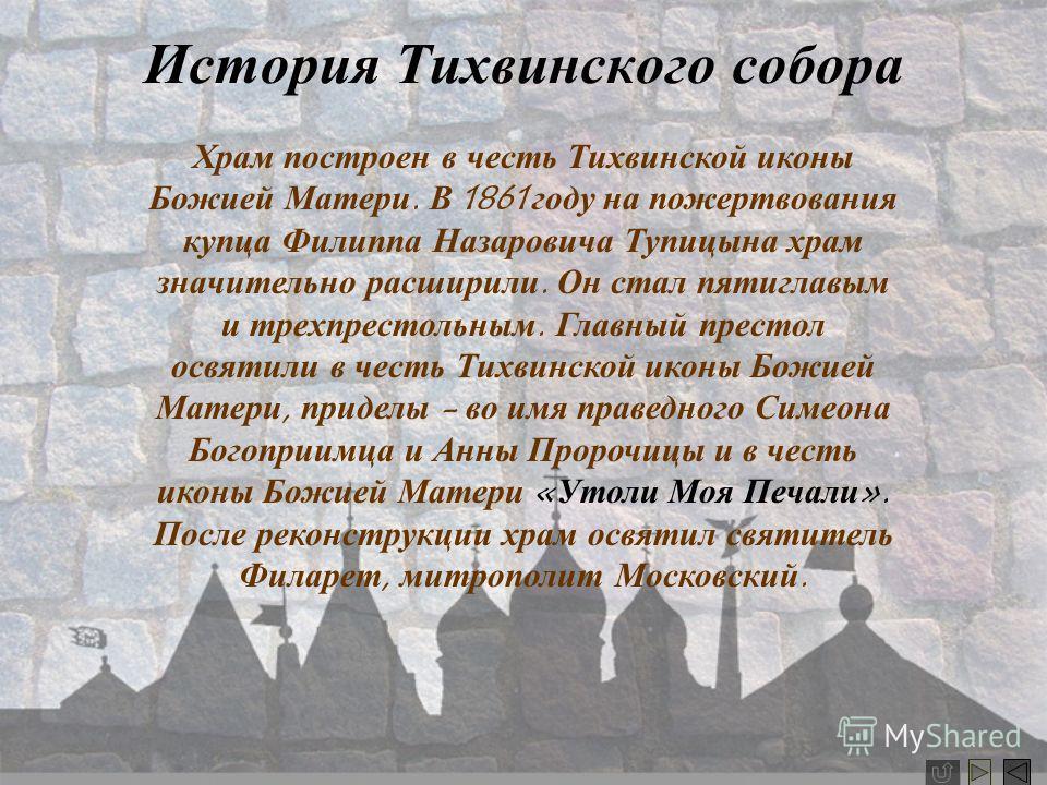 Тихвинский собор Рядом с летним, Успенским, собором в 1776 году выстроили зимний, теплый, соединив его с колокольней собора.