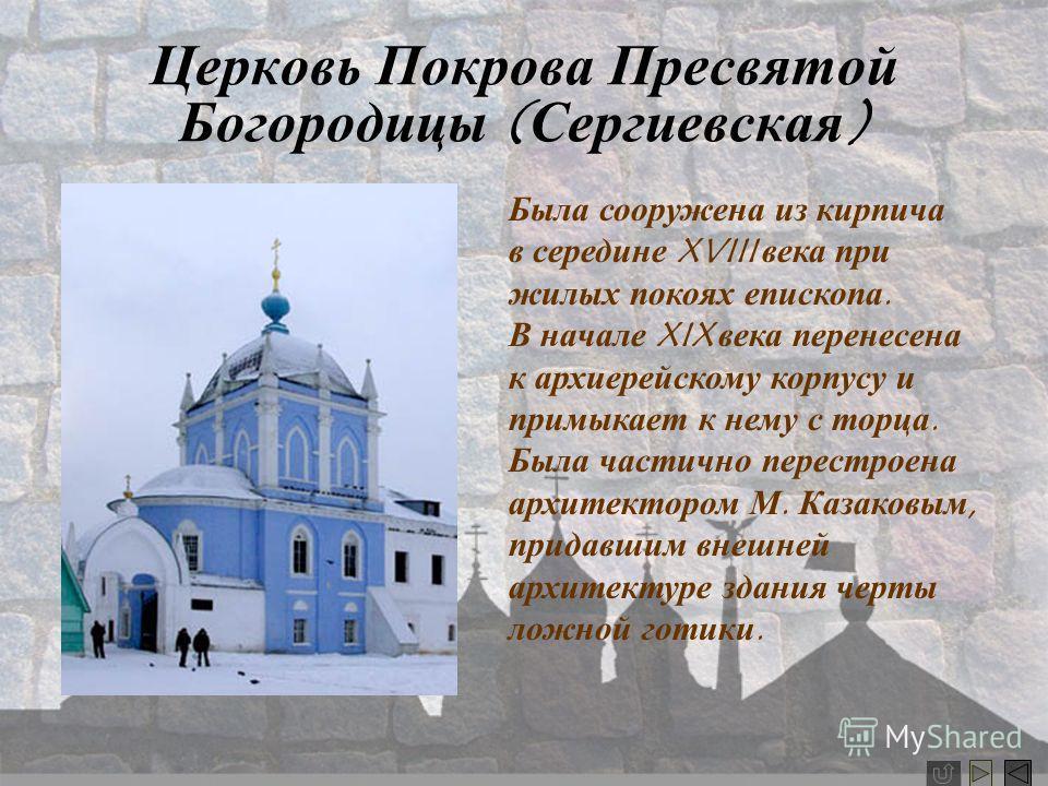 Собор Троицы Живоначальной Построен в 1680 году в стиле московского барокко, впоследствии неоднократно переделывался. Троицкий храм соединялся переходом с Архиерейским корпусом. Известно, что некоторые иконы для храма написаны мастерами оружейной пал