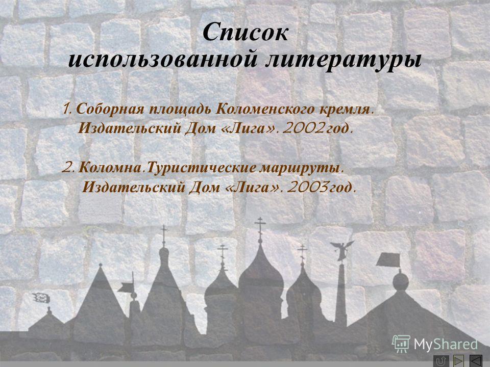 Вид на Соборную площадь с Москвы-реки