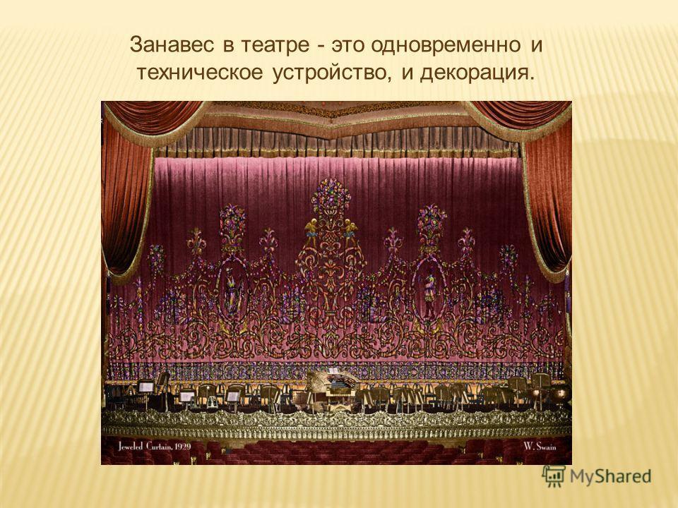Занавес в театре - это одновременно и техническое устройство, и декорация.