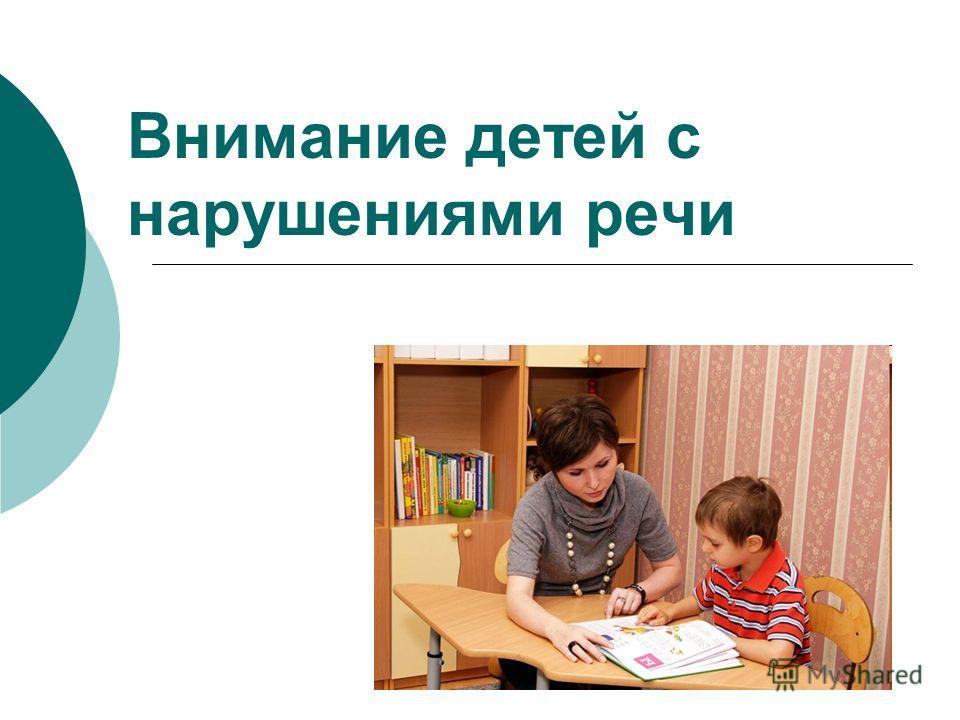 Внимание детей с нарушениями речи