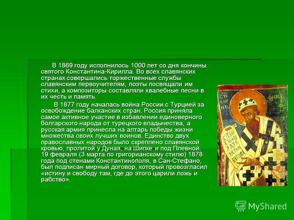 В 1869 году исполнилось 1000 лет со дня кончины святого Константина-Кирилла. Во всех славянских странах совершались торжественные службы славянским первоучителям, поэты посвящали им стихи, а композиторы составляли хвалебные песни в их честь и память.