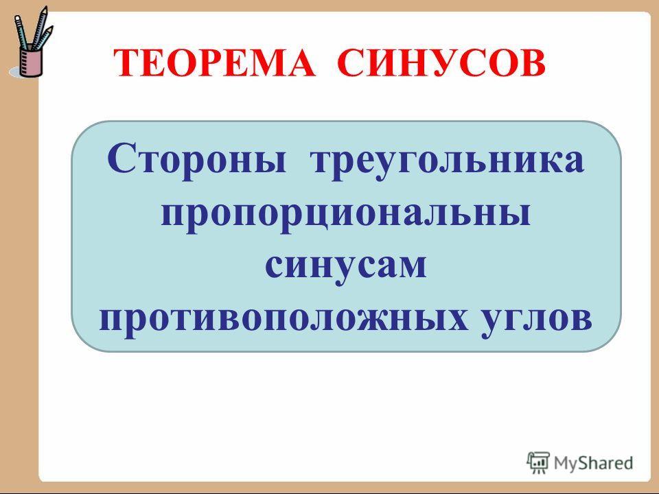 ТЕОРЕМА СИНУСОВ Стороны треугольника пропорциональны синусам противоположных углов