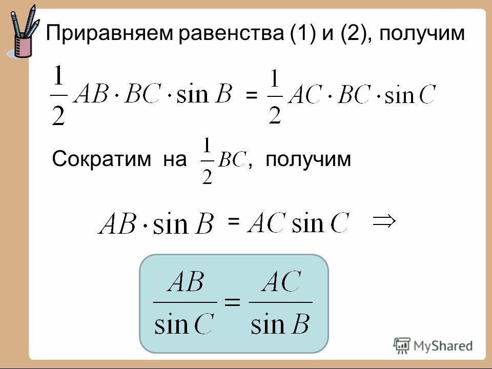 Приравняем равенства (1) и (2), получим = Сократим на, получим =