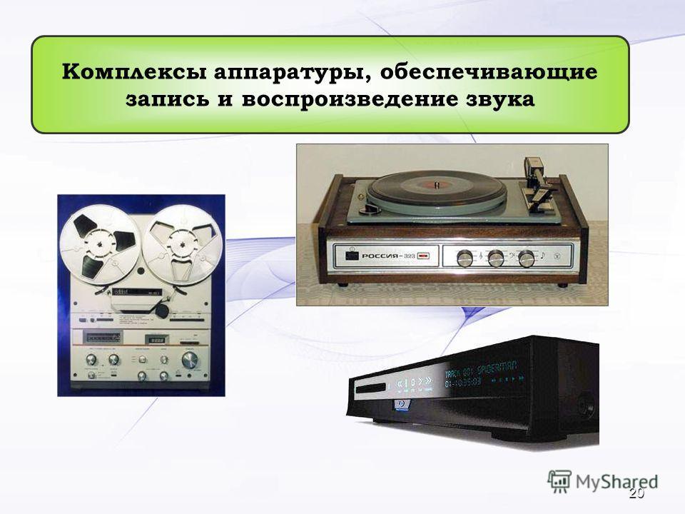 20 Комплексы аппаратуры, обеспечивающие запись и воспроизведение звука