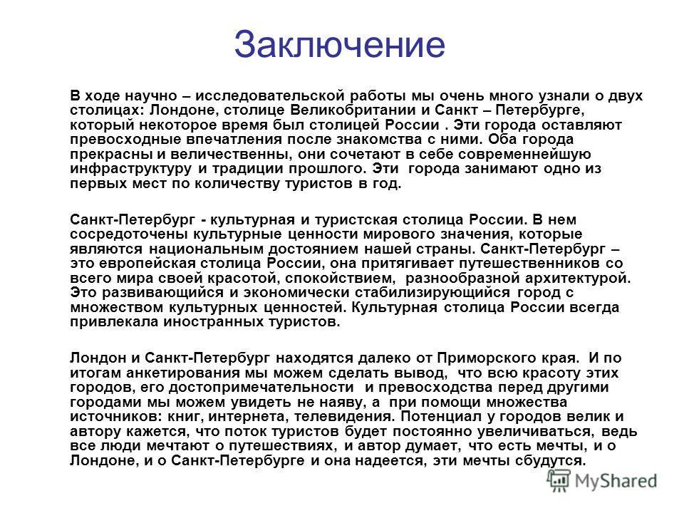 Исследование среди гимназистов четвертого класса МБОУ «Гимназия 2 г. Владивостока» Города, которые посетили гимназисты 4 класса Москва14 чел.города Китая 3 чел.Санкт - Петербург 1 чел. Артем8 чел.Сеул1 чел. Уссурийск7 чел.Токио1 чел.Лондон1 чел. Спас