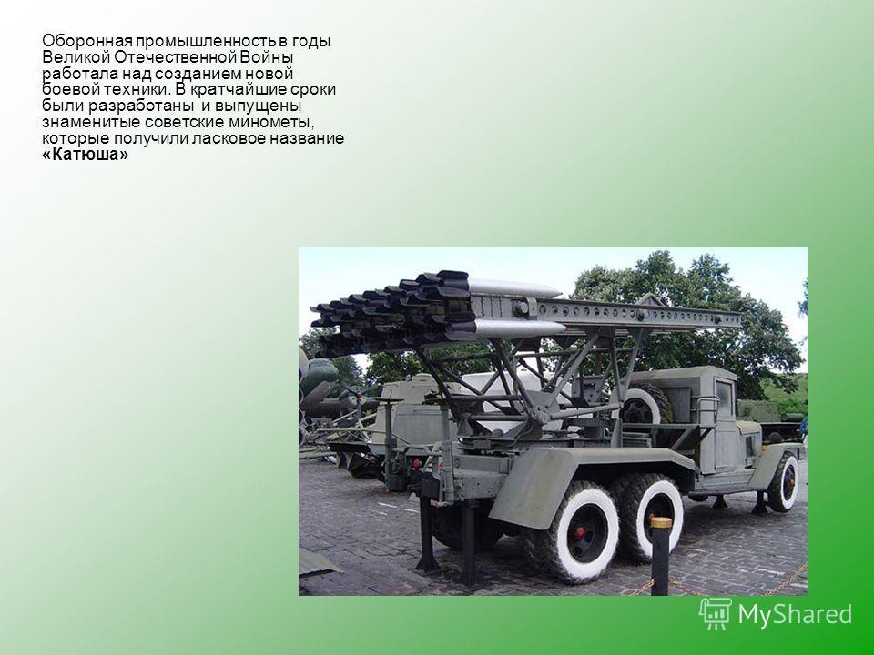 Оборонная промышленность в годы Великой Отечественной Войны работала над созданием новой боевой техники. В кратчайшие сроки были разработаны и выпущены знаменитые советские минометы, которые получили ласковое название «Катюша»