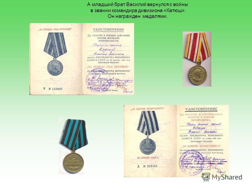 А младший брат Василий вернулся с войны в звании командира дивизиона «Катюш». Он награжден медалями.