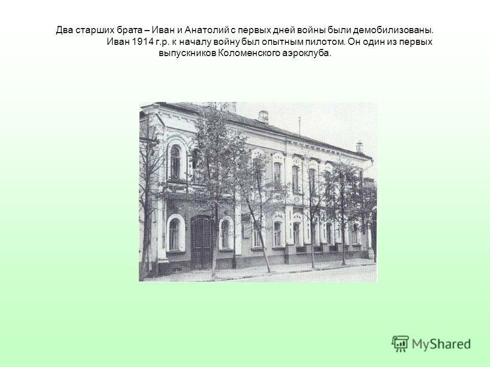 Два старших брата – Иван и Анатолий с первых дней войны были демобилизованы. Иван 1914 г.р. к началу войну был опытным пилотом. Он один из первых выпускников Коломенского аэроклуба.