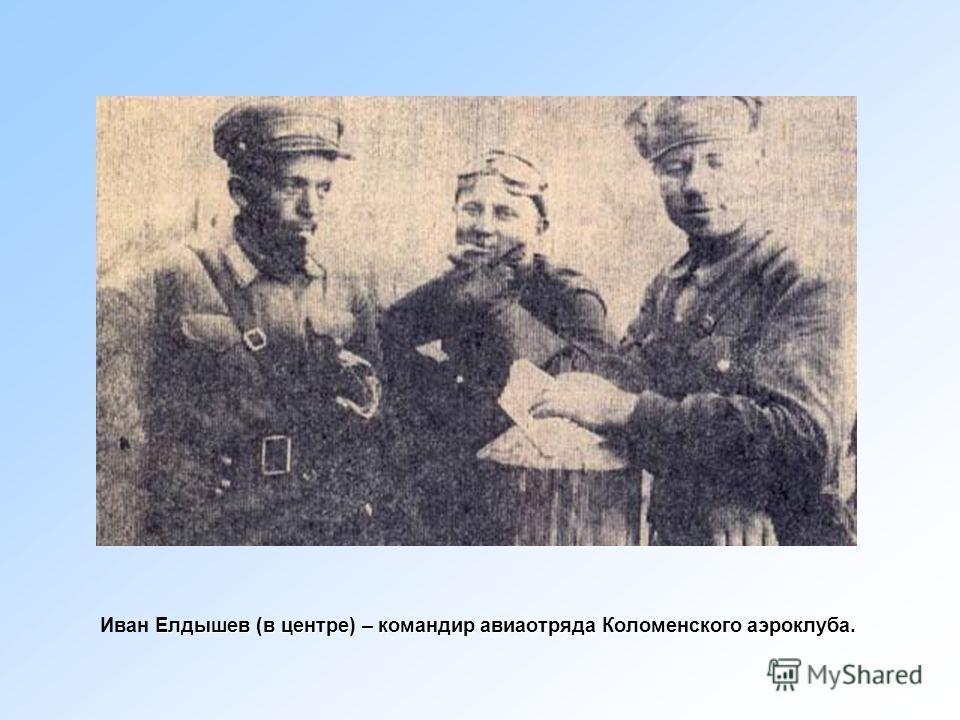 Елдышев (в центре) – командир авиаотряда Коломенского аэроклуба. Иван Елдышев (в центре) – командир авиаотряда Коломенского аэроклуба.