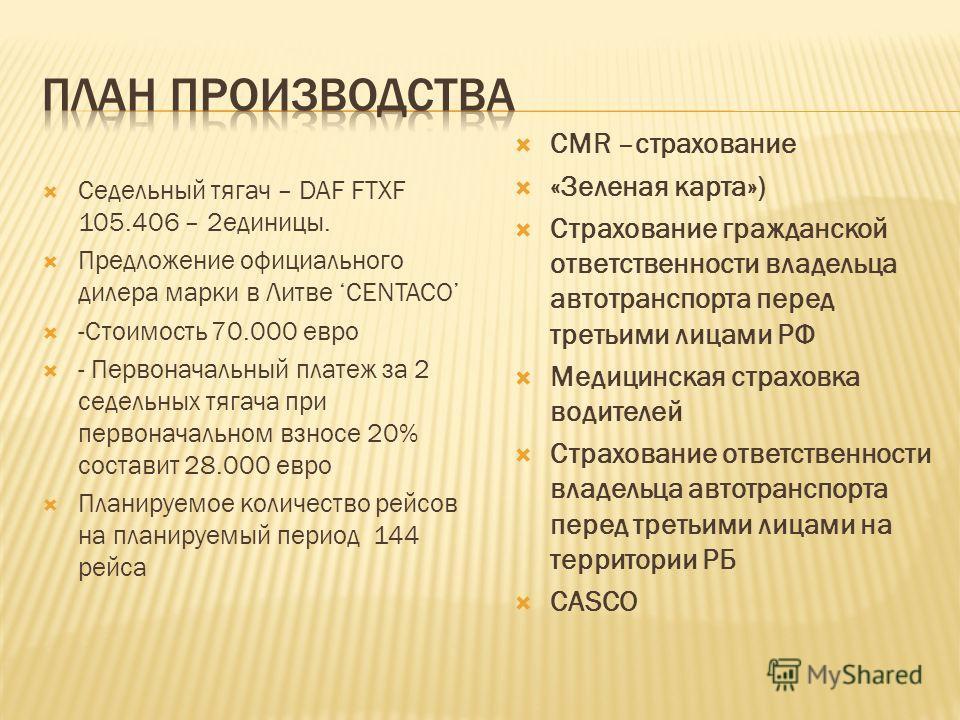 Седельный тягач – DAF FTXF 105.406 – 2единицы. Предложение официального дилера марки в Литве CENTACO -Стоимость 70.000 евро - Первоначальный платеж за 2 седельных тягача при первоначальном взносе 20% составит 28.000 евро Планируемое количество рейсов