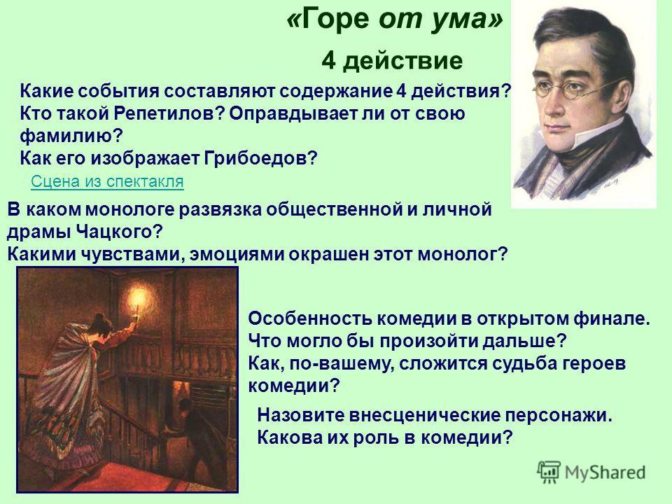 321Отношение фамусова к русскому языку цитаты из текста