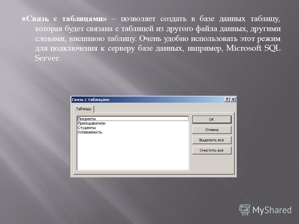 « Импорт таблиц » – применяется для создания новой таблицы базе данных на основание какого - либо файла данных, имеющегося на диске, причем, возможно, даже в другом формате ( не Access);