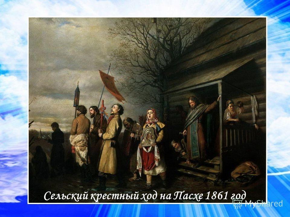 Сельский крестный ход на Пасхе 1861 год