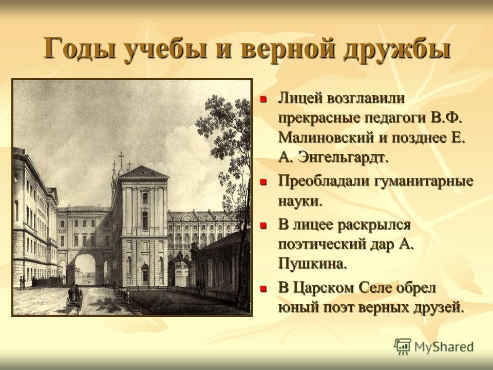 Лицейская пора 19 октября 1811 19 октября 1811 Торжественно открыт Торжественно открыт Царскосельский лицей. Царскосельский лицей. В актовом зале собралась царская семья с государем, чиновники, преподаватели, гувернеры и 30 воспитанников, среди них ю
