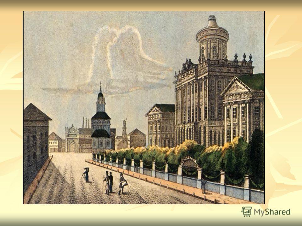 Москва пушкинских времён