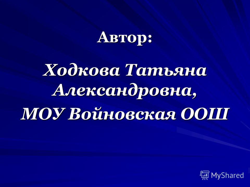 Автор: Ходкова Татьяна Александровна, МОУ Войновская ООШ