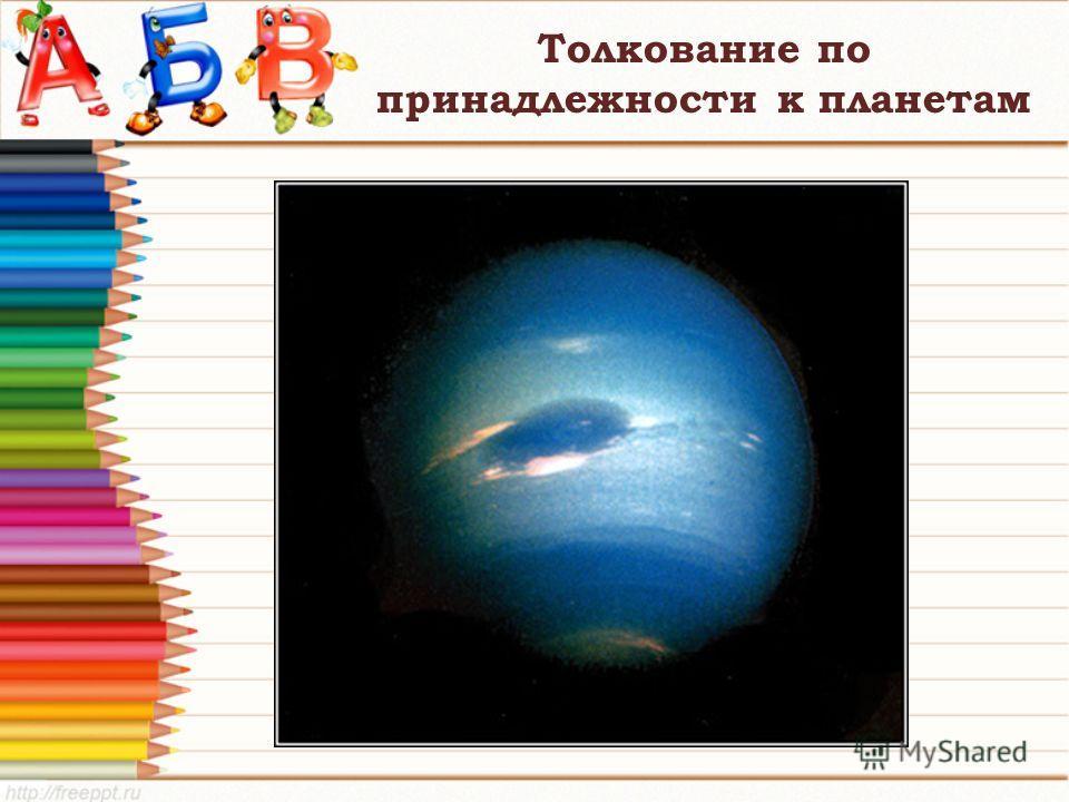 Толкование по принадлежности к планетам