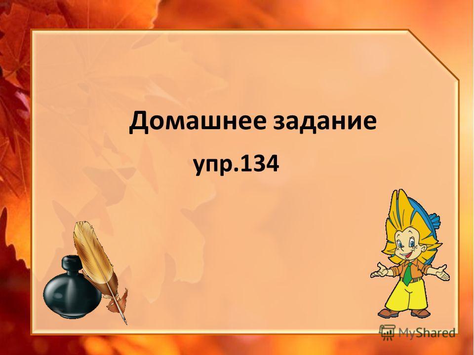 Домашнее задание упр.134