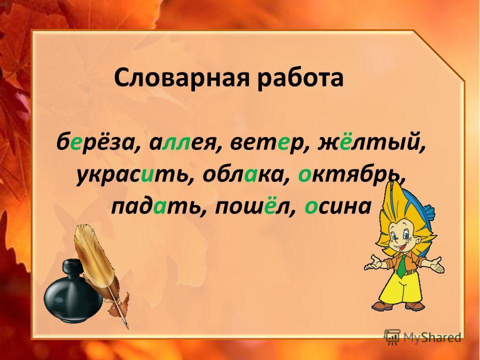 берёза, аллея, ветер, жёлтый, украсить, облака, октябрь, падать, пошёл, осина Словарная работа
