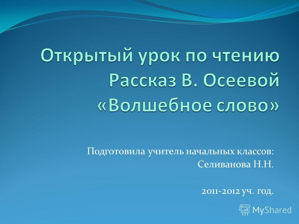 Подготовила учитель начальных классов: Селиванова Н.Н. 2011-2012 уч. год.