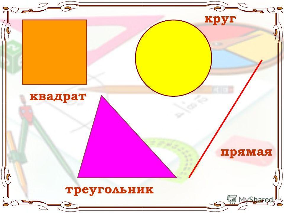 квадрат круг треугольник прямая