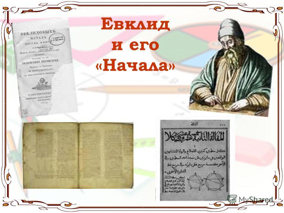 Евклид и его «Начала»