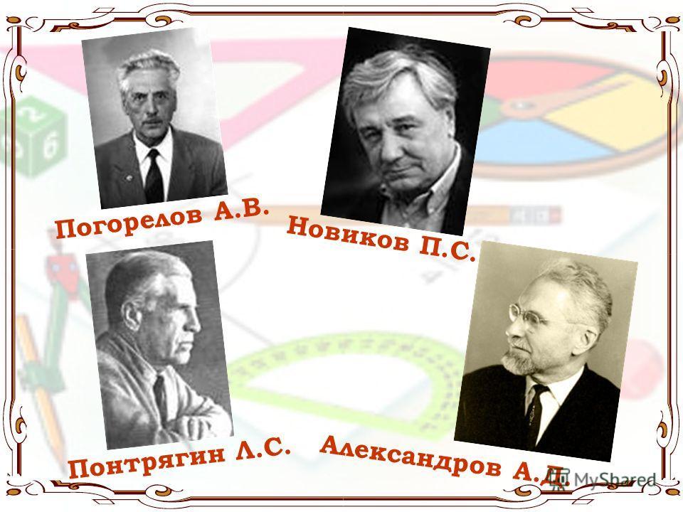 Понтрягин Л.С. Александров А.Д. Погорелов А.В. Новиков П.С.
