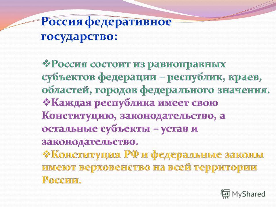 Россия федеративное государство: