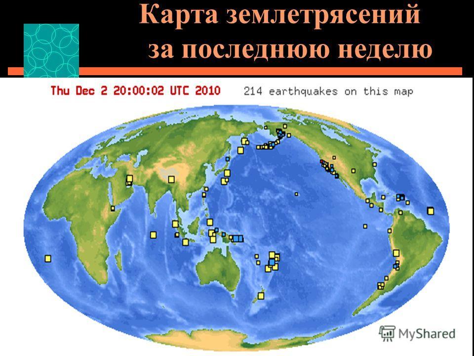 Карта землетрясений за последнюю неделю