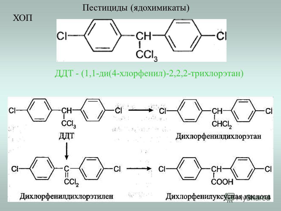 ДДТ - (1,1-ди(4-хлорфенил)-2,2,2-трихлорэтан) ХОП