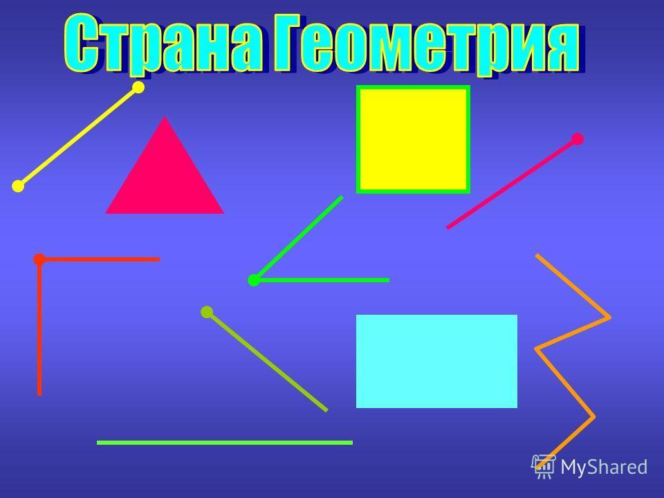 1.Совместить вершину прямого угла чертежного угольника и вершину угла; 2.Совместить одну из сторон чертежного угольника и угла; 3.Если вторая сторона угла совпала со второй стороной угольника, то это прямой угол.