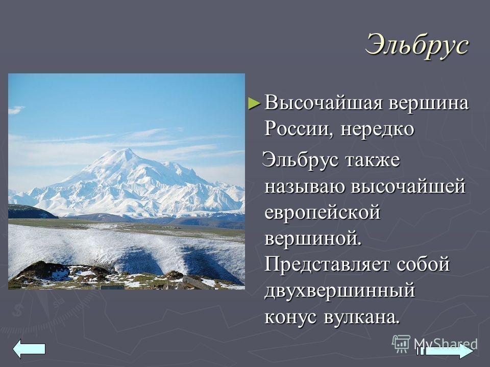 Эльбрус Высочайшая вершина России, нередко Высочайшая вершина России, нередко Эльбрус также называю высочайшей европейской вершиной. Представляет собой двухвершинный конус вулкана. Эльбрус также называю высочайшей европейской вершиной. Представляет с